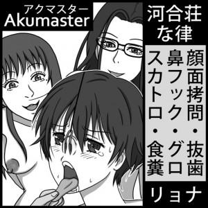 akumaster_cut