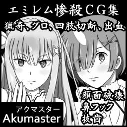 akumaster_s