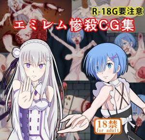 rezero_guro1